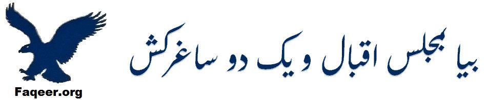Urdu maulana pdf rumi books in